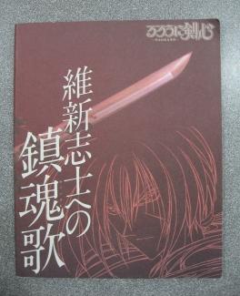 ארט-בוק קנשין Kenshin ArtBook נדיר! יש לבקש מראש שנביא אותם לדוכן גם אם רוצים רק לראות :)