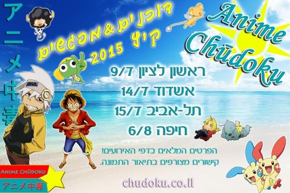 חנות דוכן מוצרי אנימה צ'ודוקו חיפה תל אביב אשדוד ראשון לציון